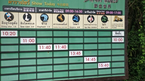 門口會有Show Schedule